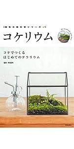 コケリウム 栽培の教科書 笠倉出版社
