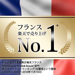 フランス楽天No.1。