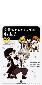 文豪ストレイドッグス わん! (3) (角川コミックス・エース)