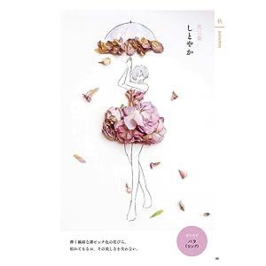 バラ ピンク 薔薇 しとやか 傘