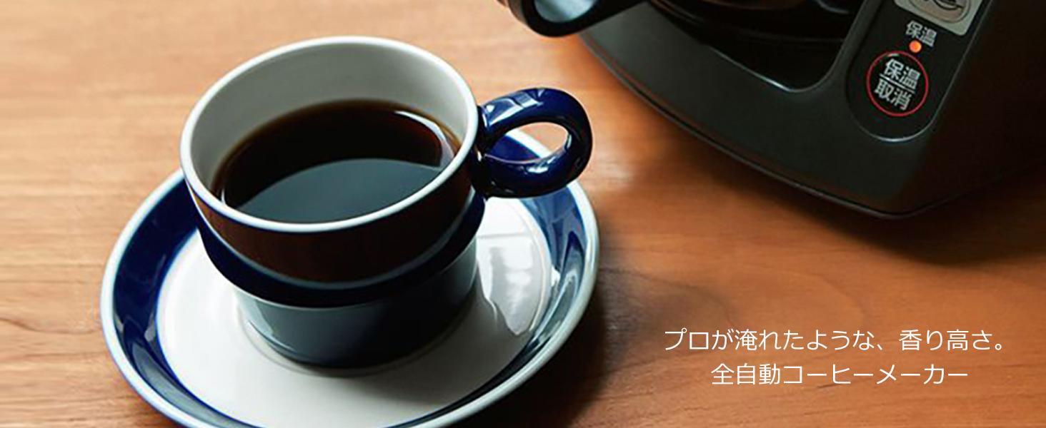 パナソニック Panasonic パナソニック 松下 ナショナル National コーヒーメーカー コーヒーマシーン コーヒー 珈琲 エスプレッソ コーヒーミル 豆挽き 全自