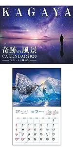 KAGAYA奇跡の風景CALENDAR 2020〜天空からの贈り物〜