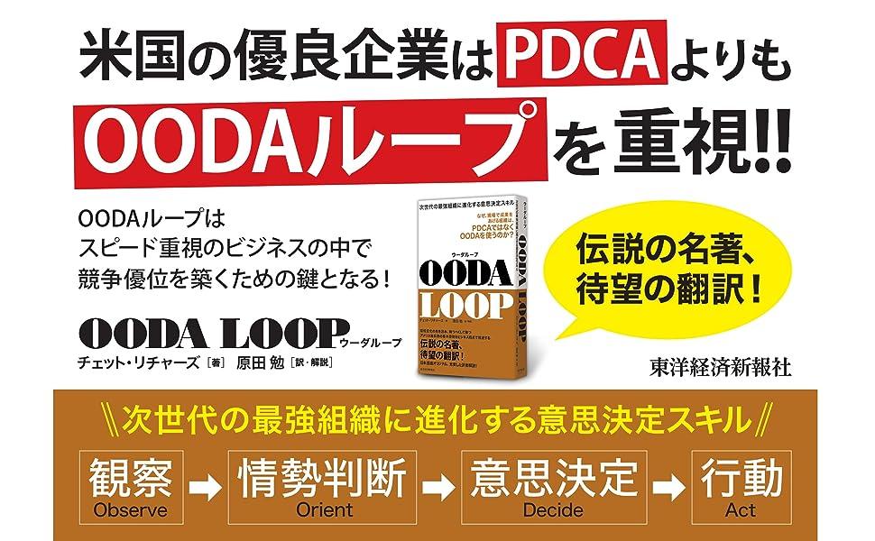 情勢判断 リーダーシップ デザイン思考 焦点の方向 相互信頼 観察 サイクル計画 機動 軍事 ビジネス フレーム 変化 戦略 良書 ビジョン OODA PDCA 東洋経済 LOOP チーム 意思決定