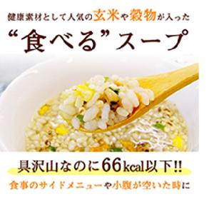 66k食べるスープ