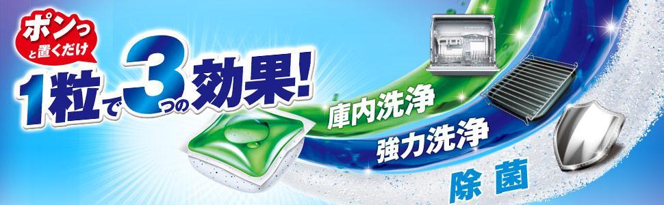ジョイ、ジェルタブ、食洗機用洗剤、強力洗浄、除菌、庫内洗浄、