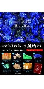 世界でいちばん素敵な鉱物の教室
