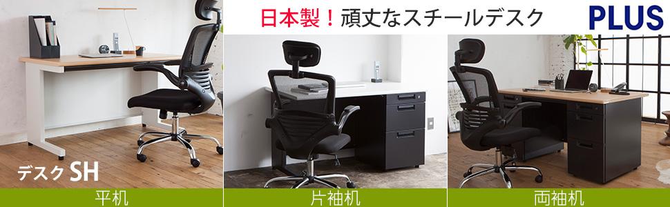 日本製!頑丈なスチールデスクSH。 PLUS