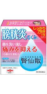 腎仙散(ジンセンサン)21包