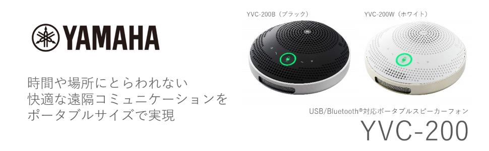yvc-200 バナー