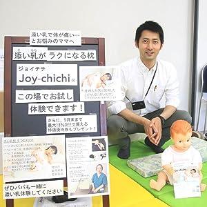 添い乳枕 Joy-chichiジョイチチ 頭部用枕 開発者 盆と正月 代表 沢田一休