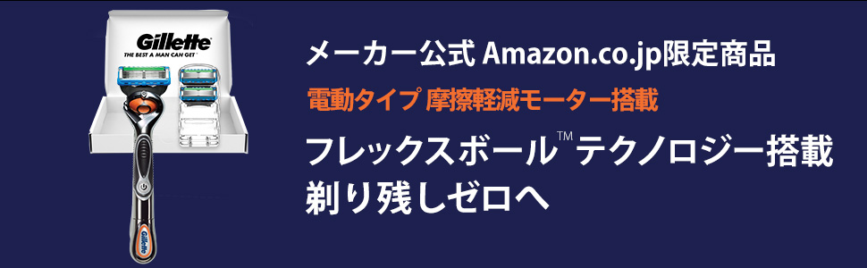 メーカー公式 Amazon.co.jp限定商品 電動タイプ 摩擦軽減モーター搭載 フレックスボールTMテクノロジー搭載 剃り残しゼロへ