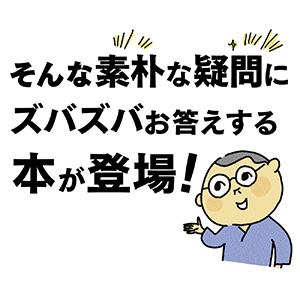 神様 日本 キャラ