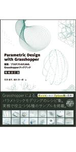 Rhonoceros パラメトリック コンピュテーショナルデザイン アルゴリズミックデザイン  建築 プロダクト デザイン ビジュアルプログラミング Python BIM Grasshopper