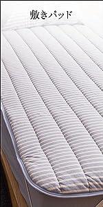 mofua natural 綿100% 肌になじむ 天竺ニット 敷きパッド