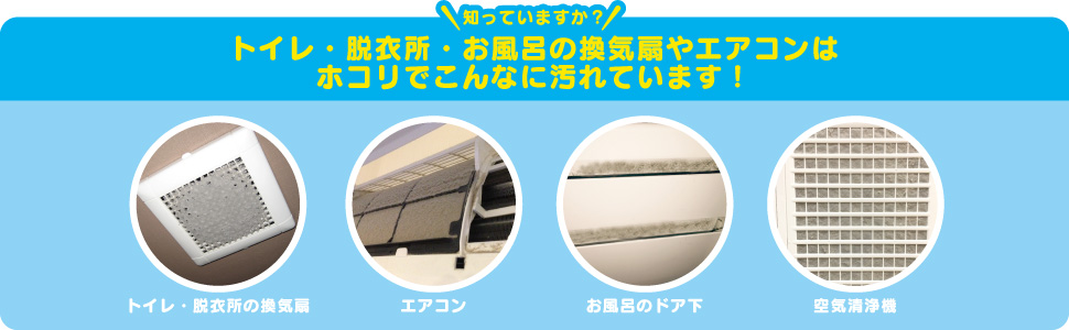 エアコン 風呂 バス スポンジ 掃除 空気清浄機