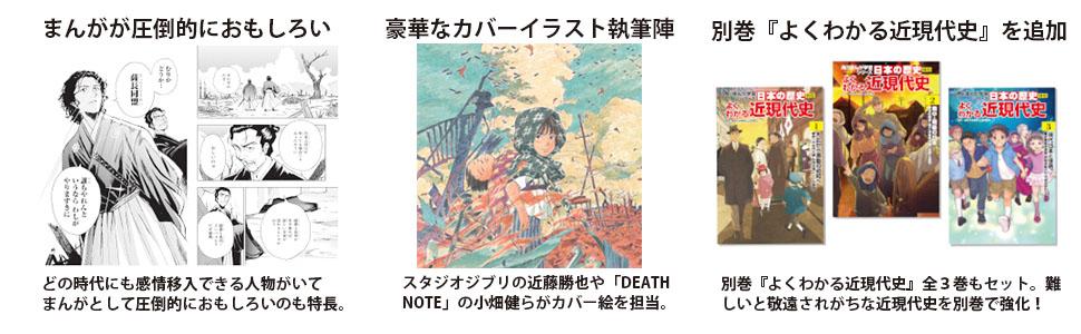 日本の歴史 角川 漫画 まんが 学習 セット 特典