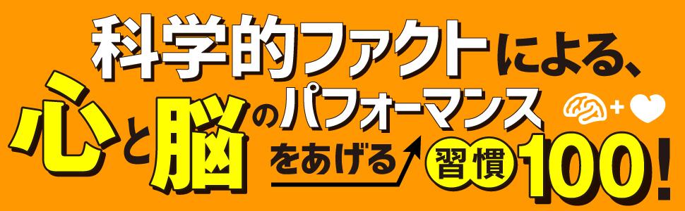 樺沢紫苑 ブレインメンタル ブレイン メンタル 強化大全 健康 ヘルスケア