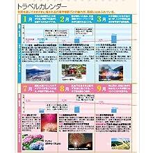 「トラベルカレンダー」で旅行先の状況がわかりやすい