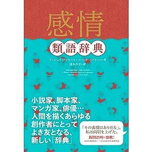 類語辞典 創作術 小説の書き方