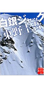白銀ジャック 東野圭吾 実業之日本社文庫