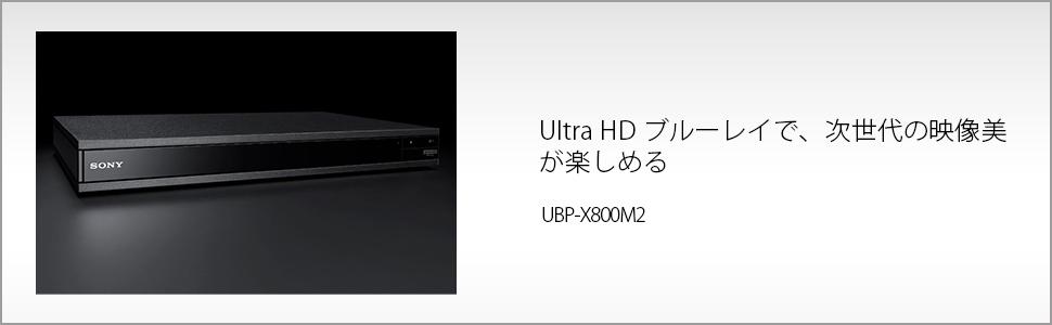 Ultra HD ブルーレイで、次世代の映像美が楽しめる.Ultra HDブルーレイ/DVDプレーヤー