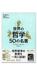 世界の哲学50の名著(LIBERAL ARTS COLLEGE)