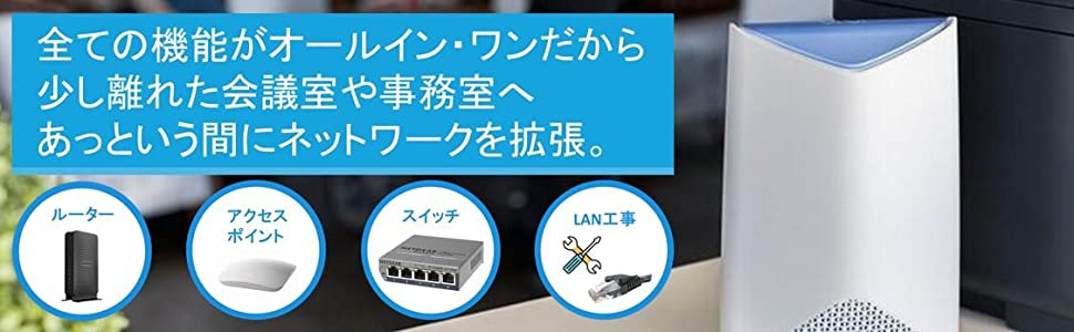 ルーター wifi wi-fi 無線lan wi-fiルーター 無線ルーター ワイファイ 無線lanルーター wifiルーター トライバンド メッシュ アクセスポイント 親機 クラウド 法人向け 80