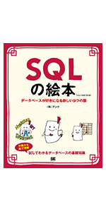 SQLの絵本 第2版