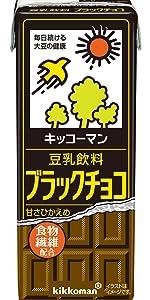チョコ ブラックチョコ 飲みやすい 美味しい