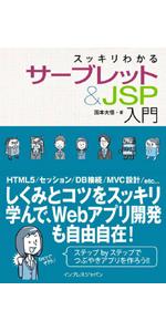 JSP サーブレット