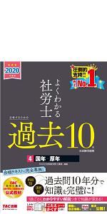 よくわかる社労士 合格するための過去10年本試験問題集 (4) 国民年金法・厚生年金保険法 2020年度