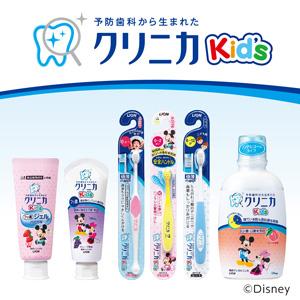 こちらもおすすめ、お子さまの予防歯科「クリニカKid'sシリーズ」