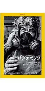 ナショナル ジオグラフィック日本版2020年8月号