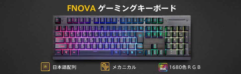 fnova ゲーミングキーボード