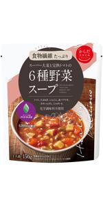 スーパー大麦と完熟トマトの6種野菜スープ