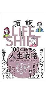 超訳LIFE SHIFT