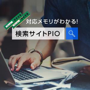 検索サイトPIO