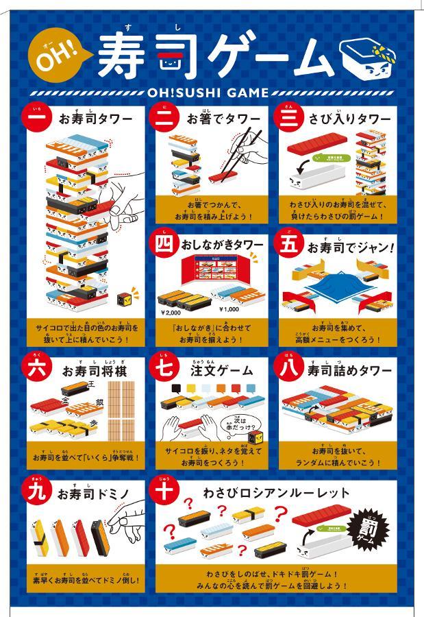 寿司 ゲーム 無料