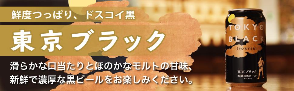 東京ブラック 黒ビール ギネス tokyo black ポーター スタウト porter 相撲 力士 ヤッホー ブルーイング クラフトビール