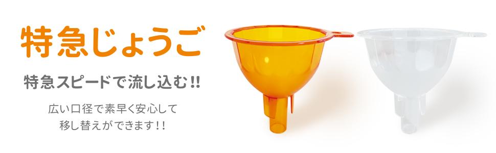 Amazon Seiei 特急じょうご 透明 ロート オンライン通販