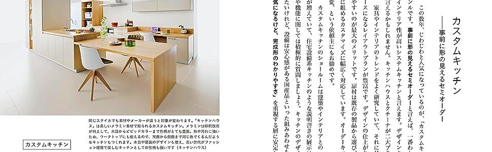デザインキッチン 紙面1