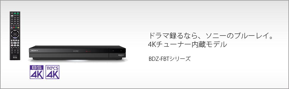 ドラマ録るなら、ソニーのブルーレイ。4Kチューナー内蔵モデル
