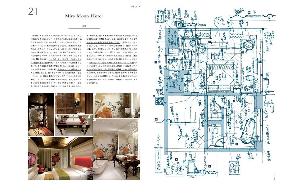 世界のデザインホテル 紙面2