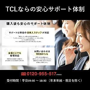 TCL安心サポート アフターサービス