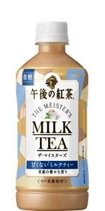 午後の紅茶、午後ティー、ごごのこうちゃ、午後、紅茶、お茶、茶、ティー、ペット、マイスターズ、マイスター、ミルクティー、ミルク、低カロリー、微糖、低糖、甘くない、クラフティー、紅茶花伝、リプトン