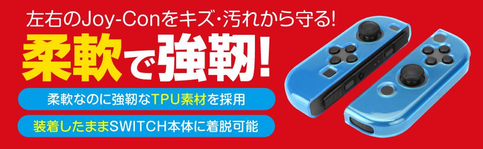 Joy-Con キズ 保護