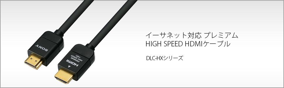イーサネット対応プレミアムHIGH SPEED HDMIケーブル