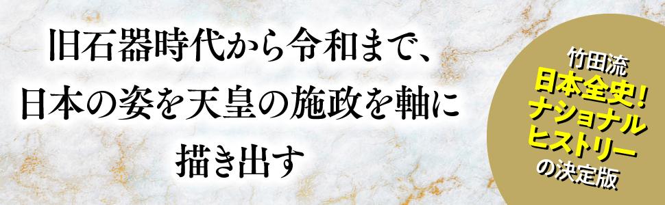旧石器時代 令和 日本の姿 天皇 施政 軸 描き出す竹田流 日本全史 ナショナルヒストリー 決定版
