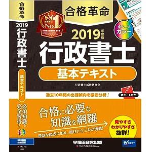 合格革命 行政書士 基本テキスト 2019年度