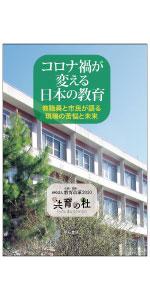 コロナ禍が変える日本の教育